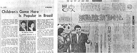 (左)サンパウロ新聞・(右)サンケイ新聞