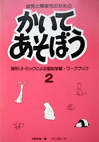 http://www.zoukei-rythmique.jp/archives/images/history/book_02.jpg