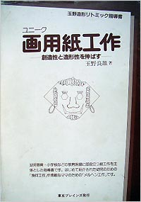 http://www.zoukei-rythmique.jp/archives/images/history/book_08.jpg