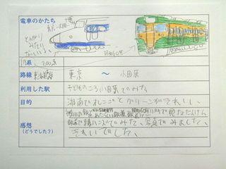 絵:鉄道博士1_640.jpg