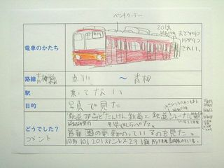 絵:鉄道博士3_640.jpg