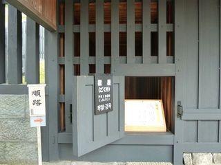 箱根:牢屋_640.jpg
