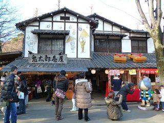 鬼太郎茶屋1_640.jpg