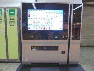進化自販機1.jpg