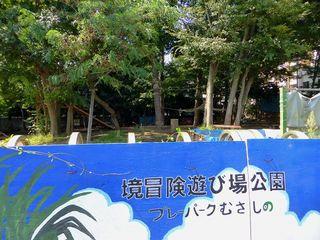 境・冒険遊び公園・武蔵野市_640.jpg