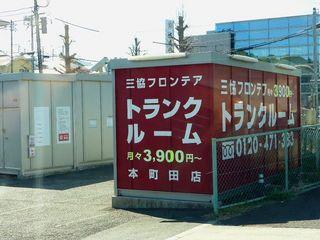 トランクルーム:町田_640.jpg