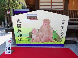 干支の猿_640.jpg