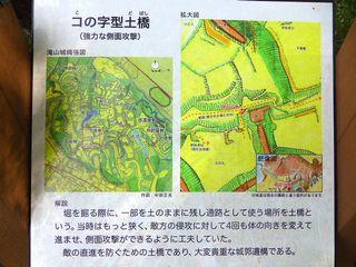滝山城の土橋_640.jpg