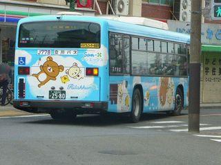 リラックマバス9_640.jpg