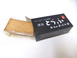 豆腐の燻製_640.jpg