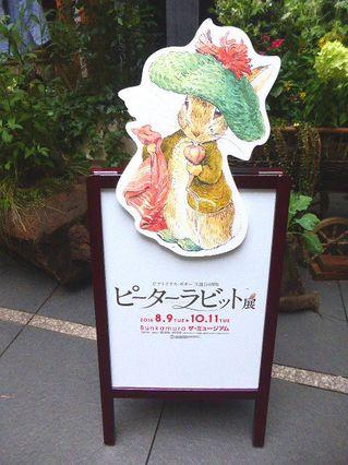 ピーターラビット展・渋谷区_640.jpg
