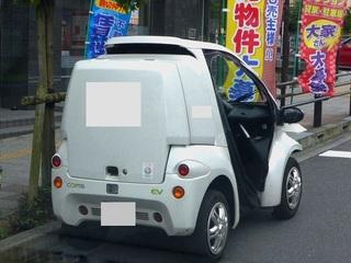 電気自動車EVコムス_640日野市.jpg