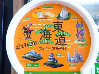 東海道のフィギュアみやげ2_640.jpg