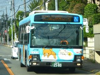 リラックマバス5_640.jpg