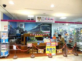 京王トレーンパーク_640.jpg