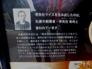 ハヤシライスの生みの親_640.jpg