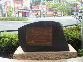 武蔵境駅、開設100年記念_640.jpg