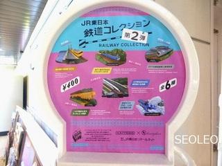JR東日本・鉄道コレクション2_640.jpg