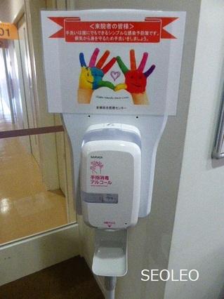 手指消毒アルコール_640.jpg