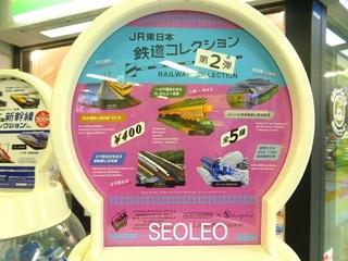JR東日本・鉄道コレクション・第二弾_640.jpg
