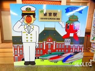 東京駅の顔出し看板_640.jpg