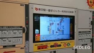 東京駅のロッカー案内表示_640.jpg