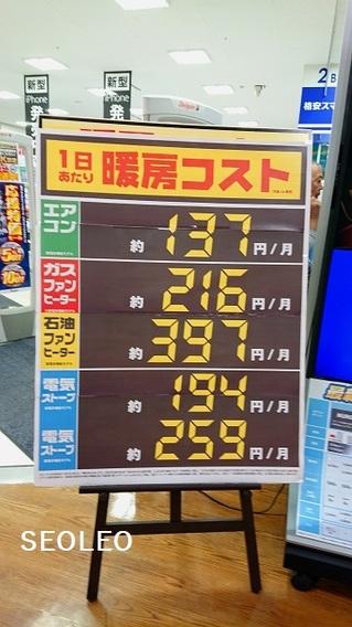 1日の暖房コストの比較_640.jpg
