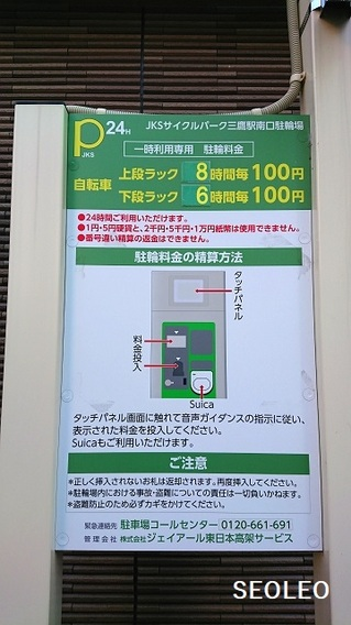 駐輪場サイクルパーク_640.jpg