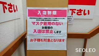 入店制限_640.jpg