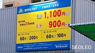 駐車場の料金の違い_640.jpg