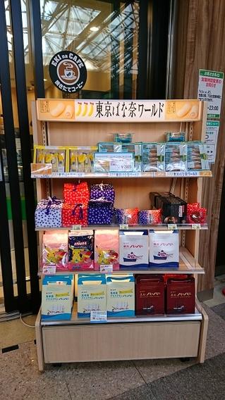 東京バナ奈ワールド_640.jpg