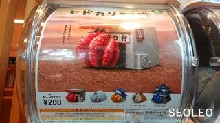 ヤドカリ物件_640.jpg